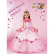Costume Principessa Dahlia 3/4 anni